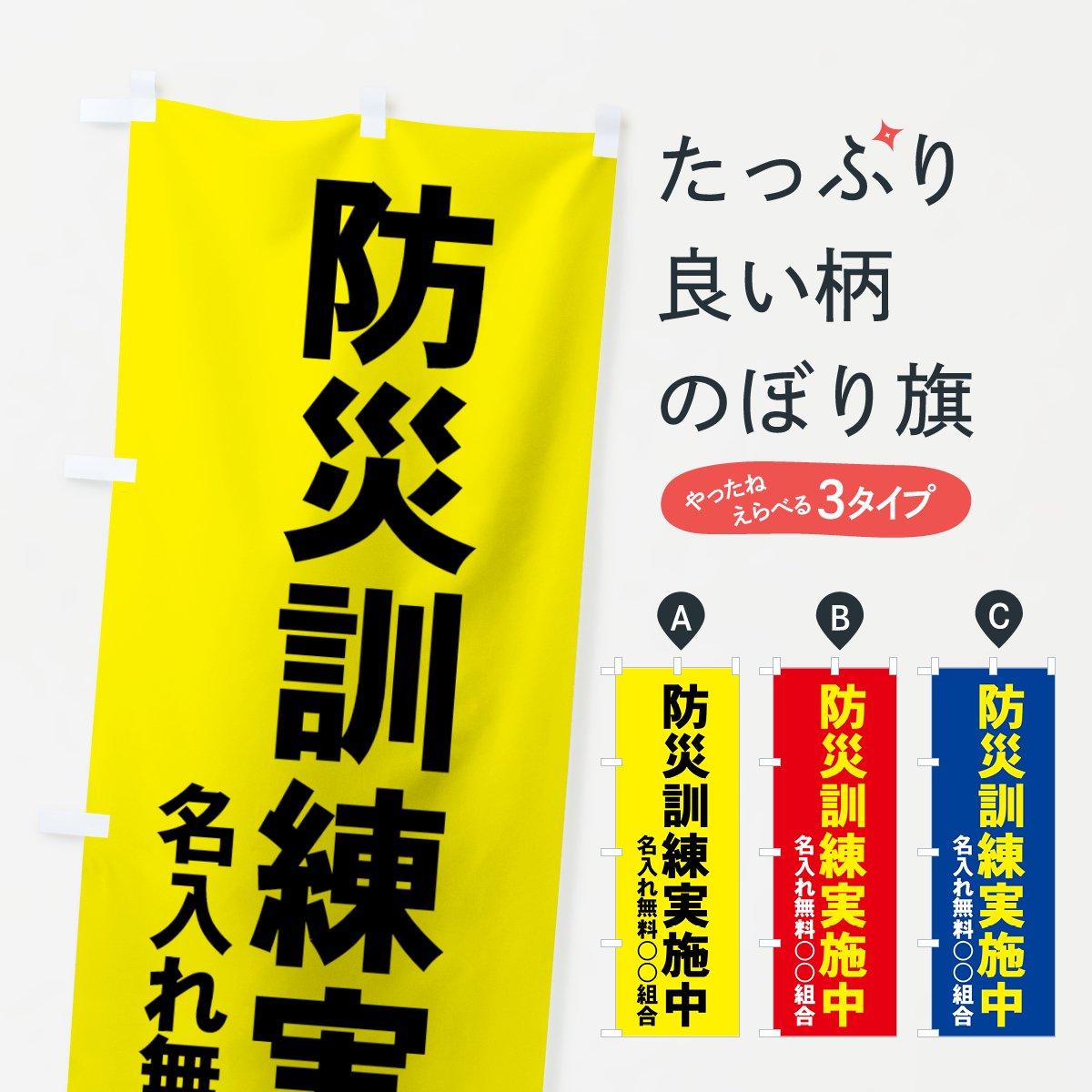 【名入無料】のぼり旗 防災訓練実施中