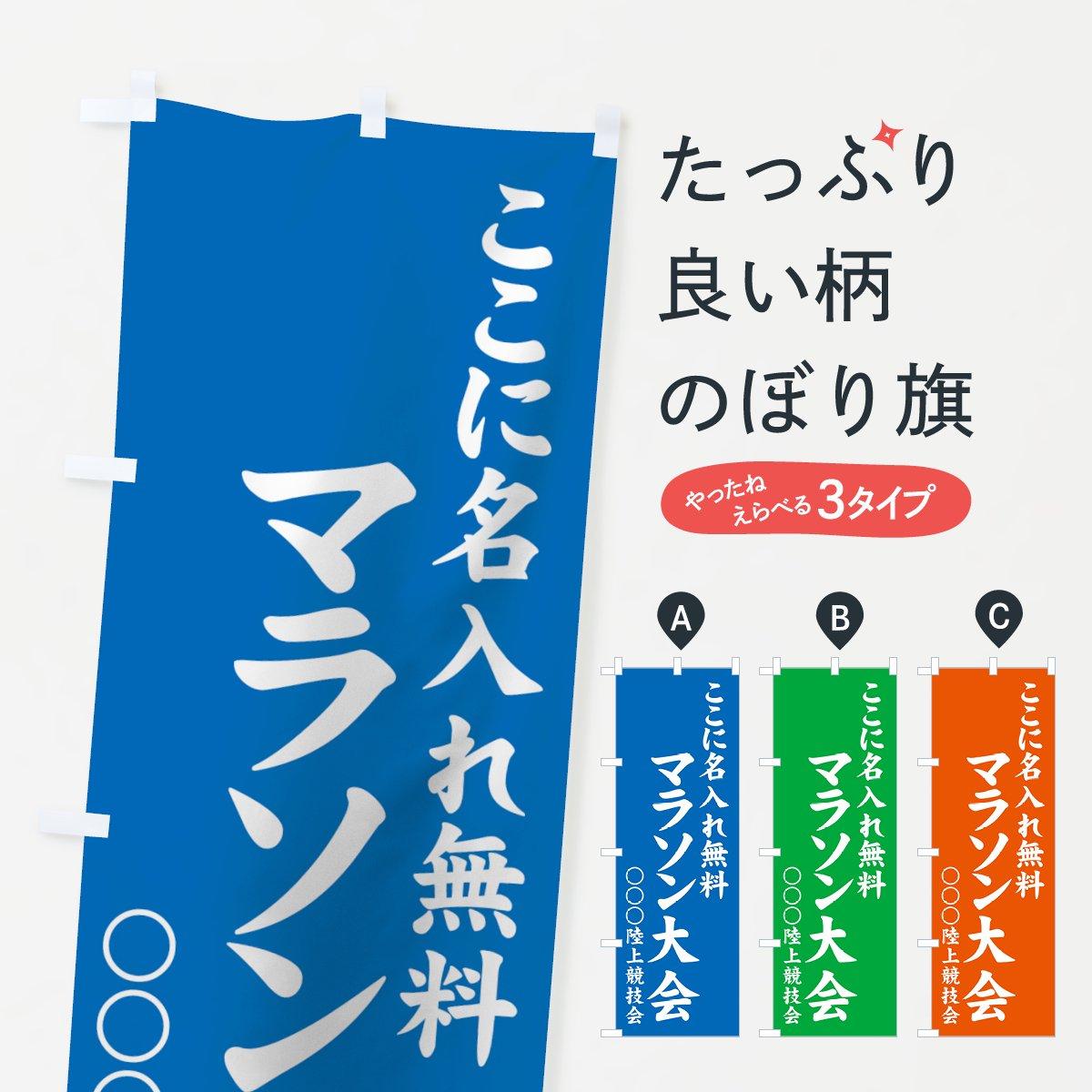 【名入無料】のぼり旗 マラソン大会