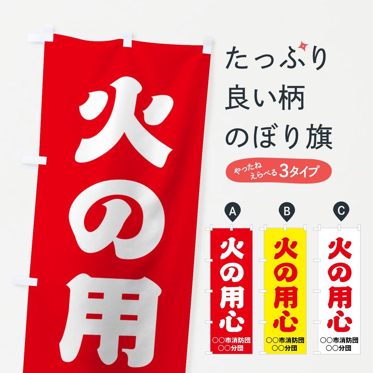 【名入無料】のぼり旗 火の用心 消防分団