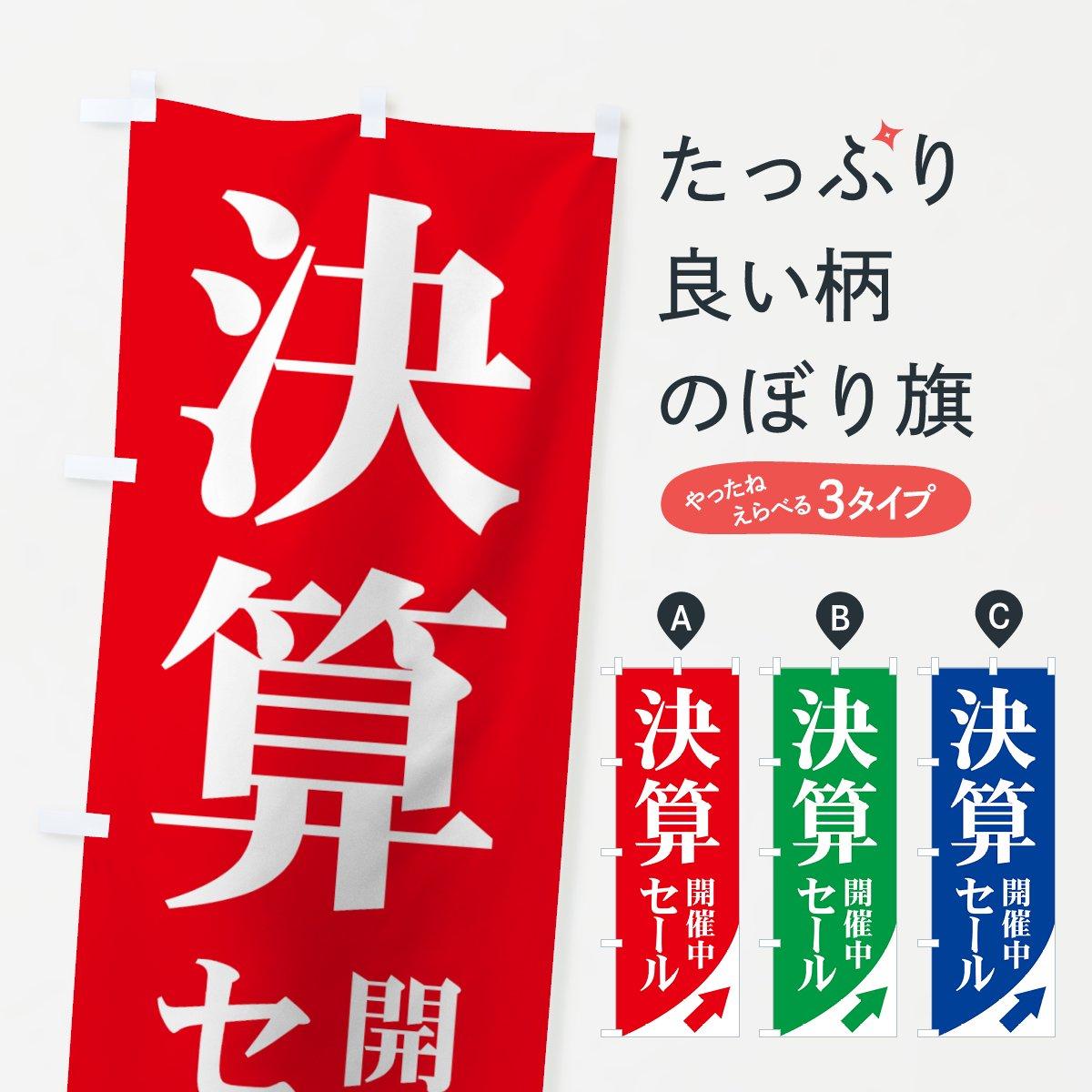 決算セールのぼり旗【開催中】[オールシーズン(決算)]