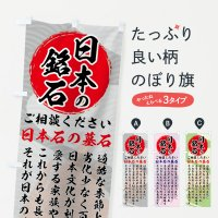 のぼり 日本の銘石 のぼり旗