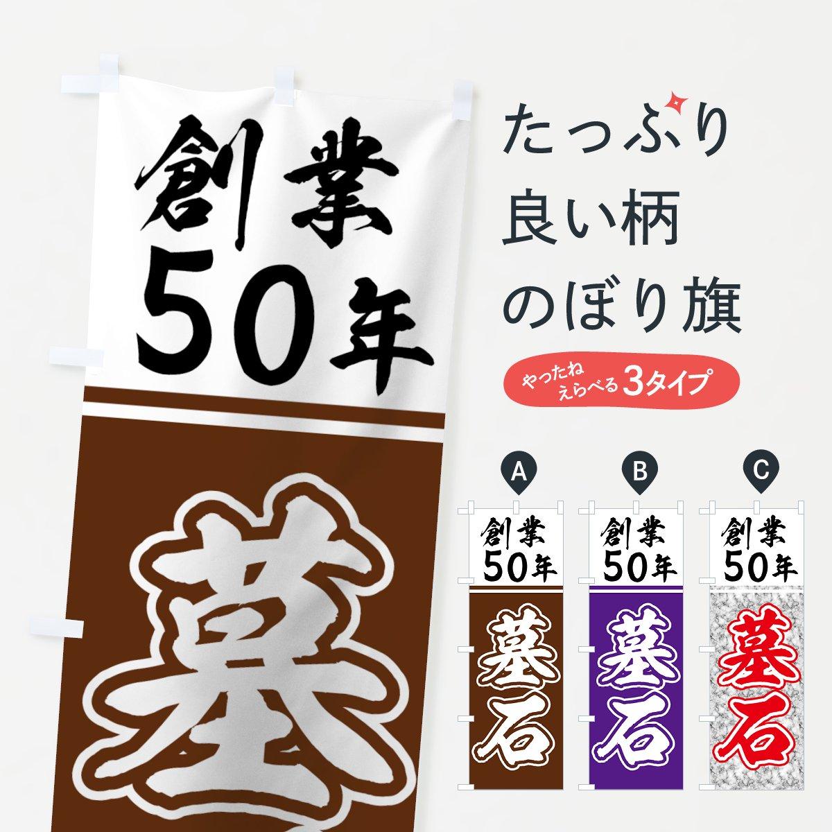 【値替無料】のぼり旗 墓石 創業50年