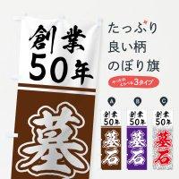【値替無料】のぼり 創業50年墓石 のぼり旗