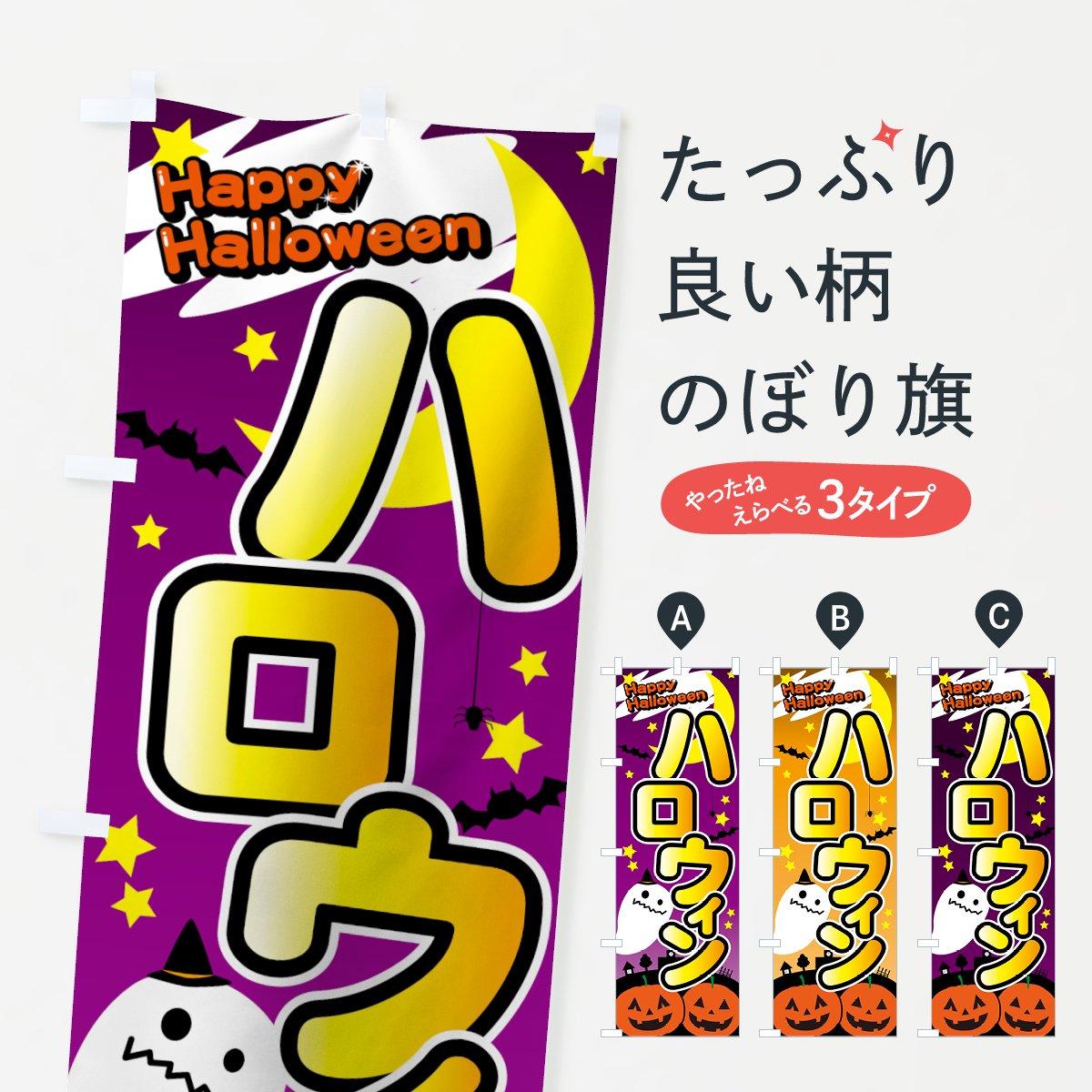 ハロウィンのぼり旗【happy Halloween】[秋の行事]
