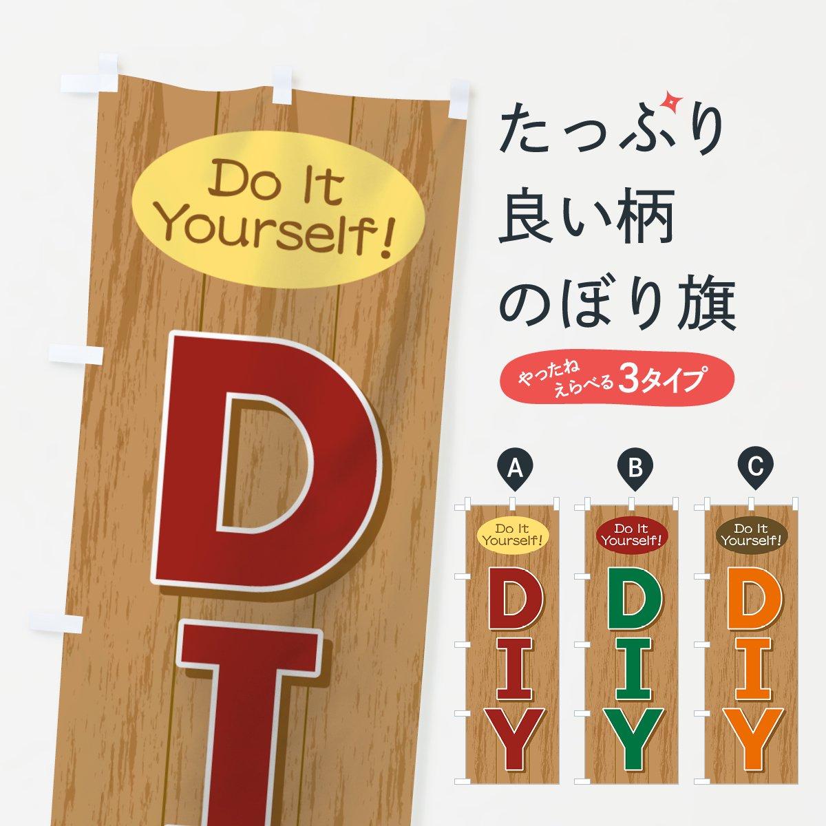 DIYのぼり旗 Do It Yourself