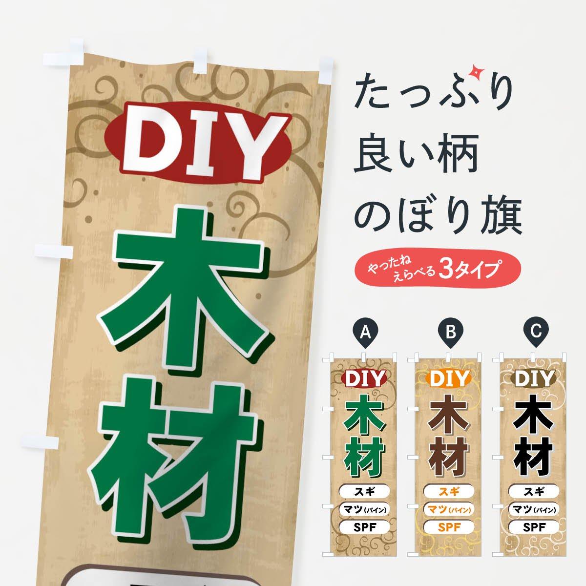 DIYのぼり旗 木材 スギ マツ パイン SPF