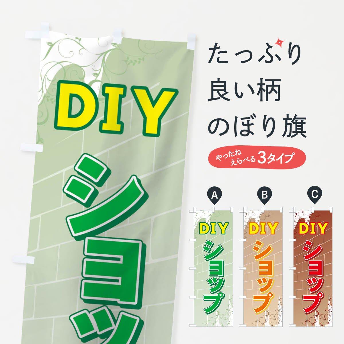 DIYショップのぼり旗