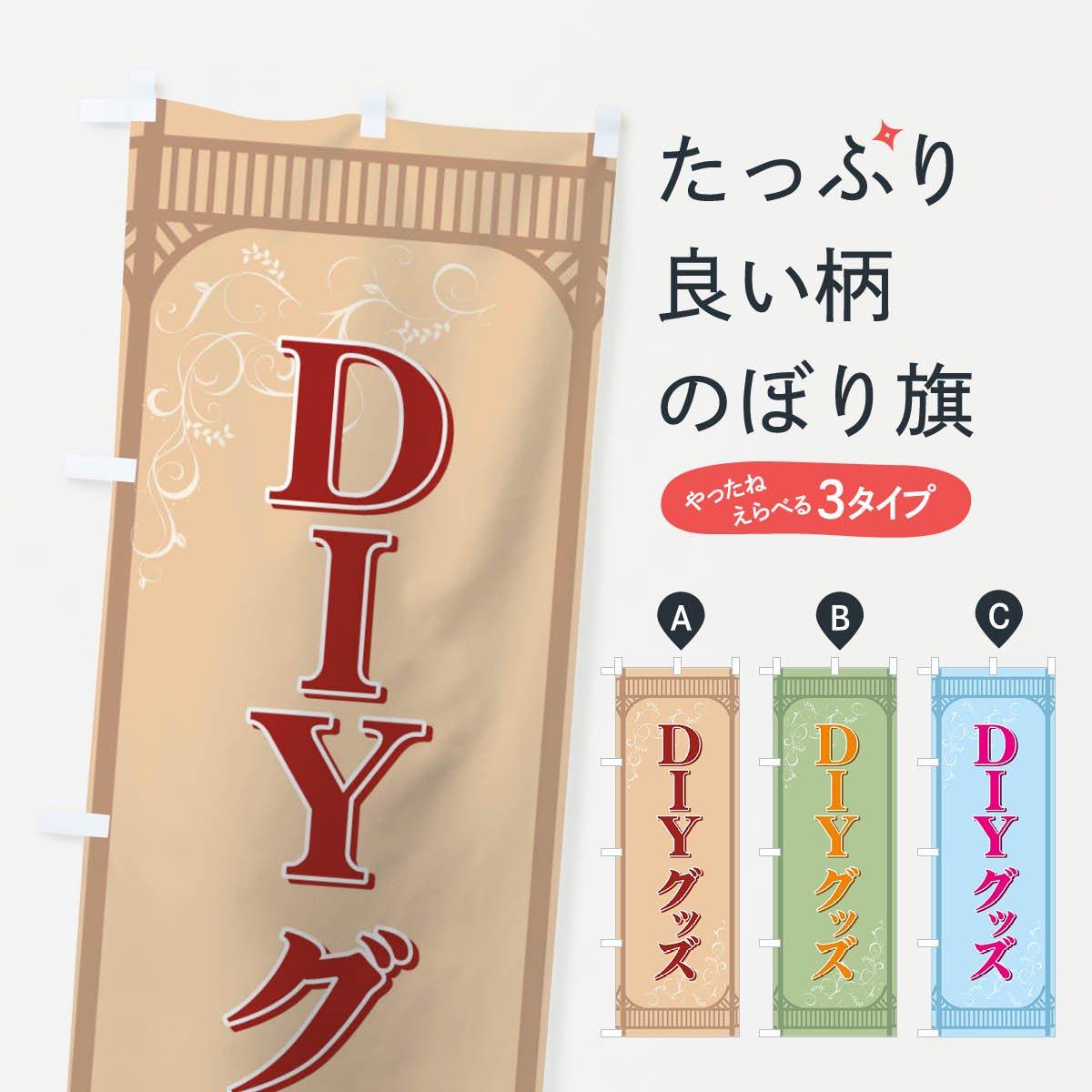 DIYグッズのぼり旗