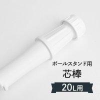芯棒 20L注水台消耗品 【のぼり用注水台消耗品】[のぼり用品消耗品]