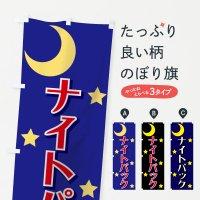 のぼり ナイトパック のぼり旗