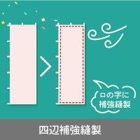 三巻四辺補強縫製のぼり【のぼりオプション】[補強縫製]