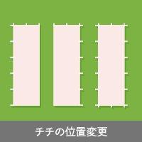 オリジナルのぼりチチの変更【のぼり加工オプション】