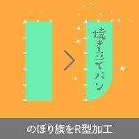 既製デザインのぼり形状変更【のぼり加工オプション】