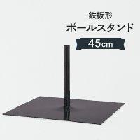 鉄板のぼりポール台45cm