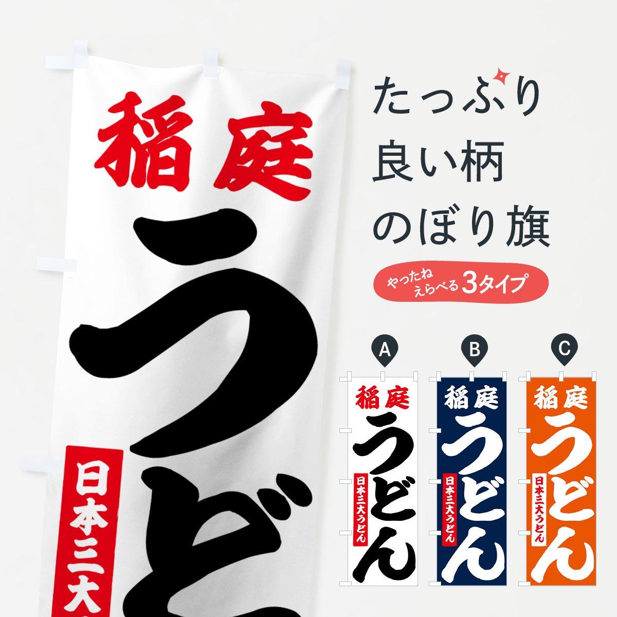 のぼり旗 稲庭うどん 日本三大うどん 鮮やかのぼり