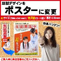 のぼりをA1ポスター光沢紙に変更