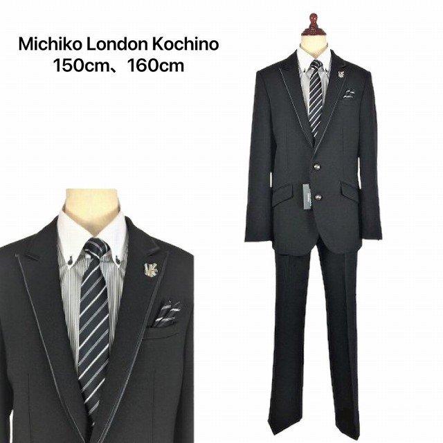 【レンタル】No1305ミチコロンドン男の子フォーマルスーツ6点セット150cm160cm