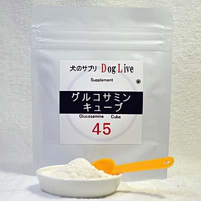 グルコサミン キューブ Mix 50g