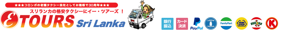 急な御利用も対応OK!スリランカ観光のタクシー&貸切バスならイー・ツアーズ!(YASMEEN TRAVELS ヤスミン トラベルズ)