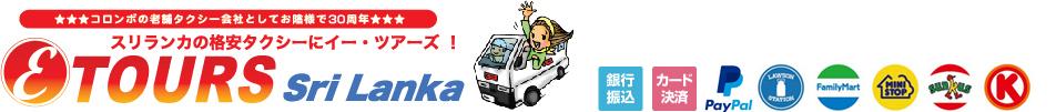 お陰様で32周年☆ 信頼と実績・スリランカ観光のタクシー&貸切バスならイー・ツアーズ!
