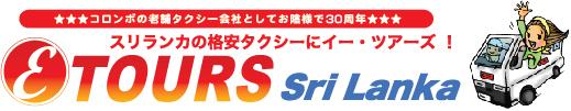 急な御利用も対応OK!スリランカ観光のタクシー&貸切バスならイー・ツアーズ!  HOT LINE: +94 719-781781 (日本語) / +94 112-781781 (Sinhala)