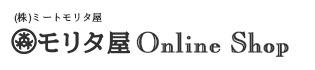 ミートモリタ屋オンラインショップ