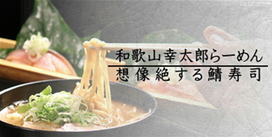 【公式】和歌山ラーメン幸太郎  想像絶する鯖寿司  例の塩こしょう