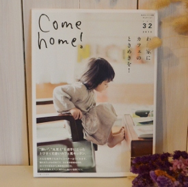 Comehome32表紙