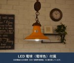 ブルクYE1灯ペンダントライトLED電球付属