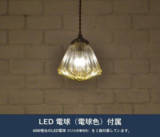 ロレエAMペンダントライトLED電球付属