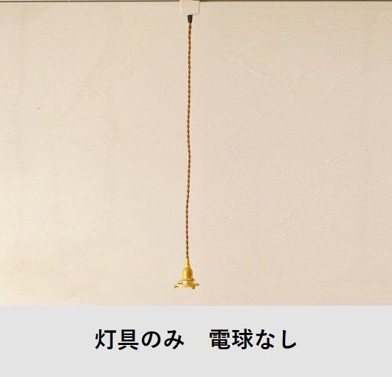 引掛シーリング灯具E-17用コード60cm 電球なし