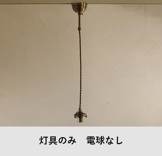 引掛シーリング灯具E−17用カバー付コードB 電球なし