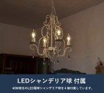 ロメオアンティークシャンデリアホワイト LED電球付属