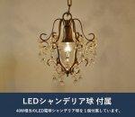 ココティエ1灯シャンデリアアンティーク LED電球付属