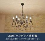 ルイーズ6灯シャンデリア LED電球付属