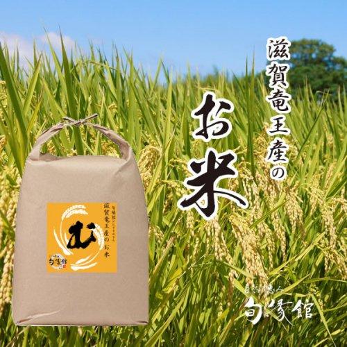 きぬひかり 10kg(滋賀県竜王町産)標準精米【旬縁館】農家のお米【送料無料】
