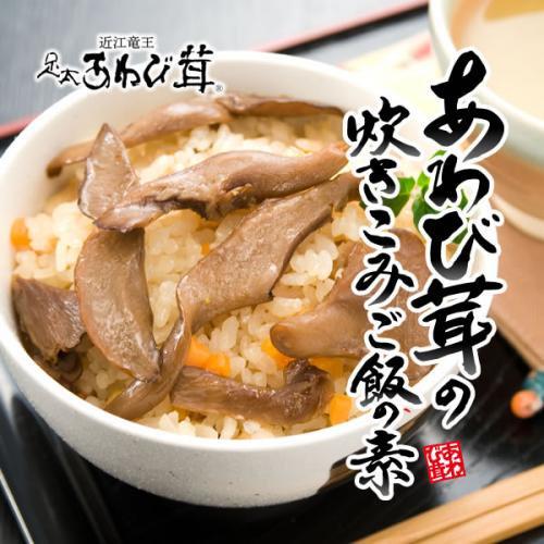 あわび茸の炊き込みご飯の素(三合炊き)3〜5人前