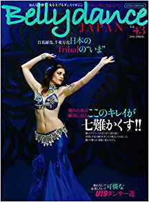 <img class='new_mark_img1' src='//img.shop-pro.jp/img/new/icons24.gif' style='border:none;display:inline;margin:0px;padding:0px;width:auto;' />Belly dance JAPAN(ベリーダンス・ジャパン)Vol.43〜日本のTribal、ここのキレイが七難かくす!〜