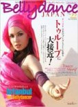 <img class='new_mark_img1' src='//img.shop-pro.jp/img/new/icons24.gif' style='border:none;display:inline;margin:0px;padding:0px;width:auto;' />Belly dance JAPAN(ベリーダンス・ジャパン)Vol.22【イスタンブールで街歩きを楽しもう!】