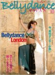 <img class='new_mark_img1' src='//img.shop-pro.jp/img/new/icons24.gif' style='border:none;display:inline;margin:0px;padding:0px;width:auto;' />Belly dance JAPAN(ベリーダンス・ジャパン)Vol.18【豊かな表情が踊りを変える】