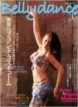 <img class='new_mark_img1' src='//img.shop-pro.jp/img/new/icons24.gif' style='border:none;display:inline;margin:0px;padding:0px;width:auto;' />Belly dance JAPAN(ベリーダンス・ジャパン)Vol.15【手先・指先マスター】