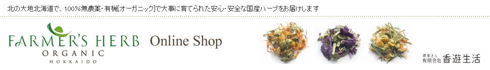農業法人【香遊生活】100%国産有機ハーブの生産・加工・販売