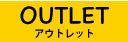 outletアウトレット