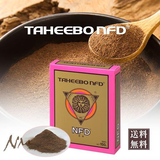 タヒボ茶「タヒボNFD」(健康茶)粉末 150g 送料無料【軽減税率対象】