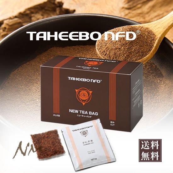 タヒボ茶「タヒボNFD」(健康茶)ニューティーバッグ 5g×30袋 送料無料