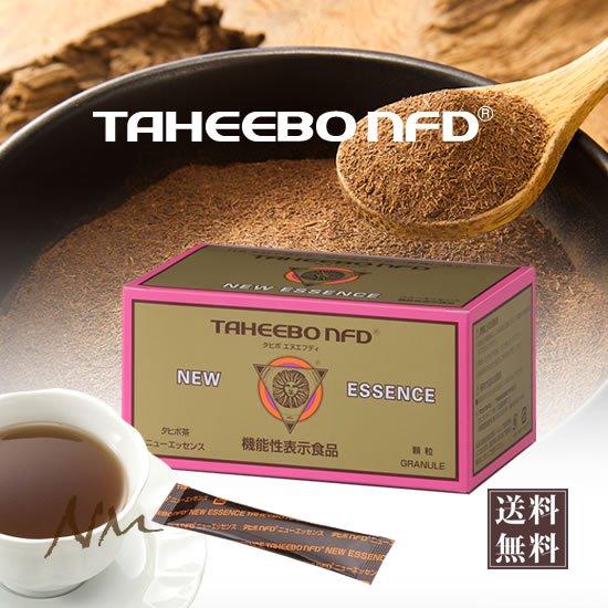 「タヒボNFD」ニューエッセンス 機能性表示食品 (タヒボ茶エキス末)スティック30包 送料無料【軽減税率対象】