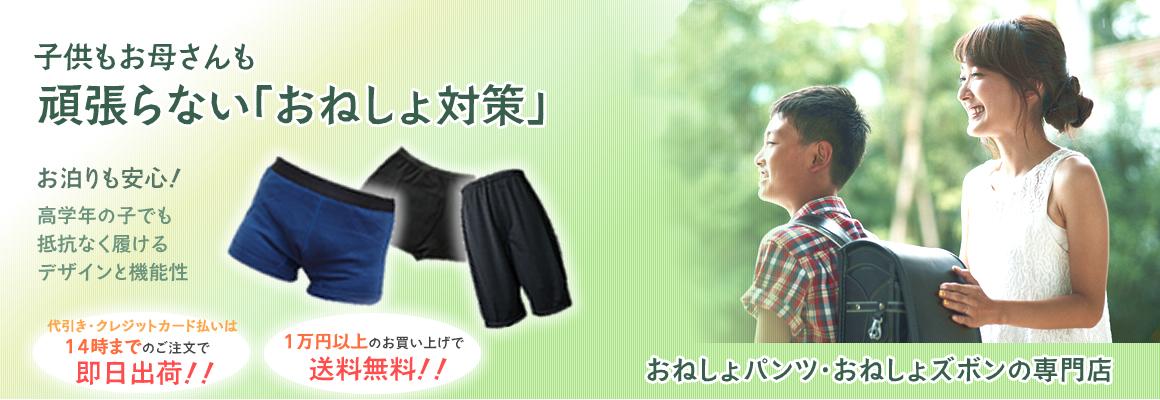 おねしょバイバイ.com〜おねしょ対策・夜尿症対策 おねしょパンツの通販