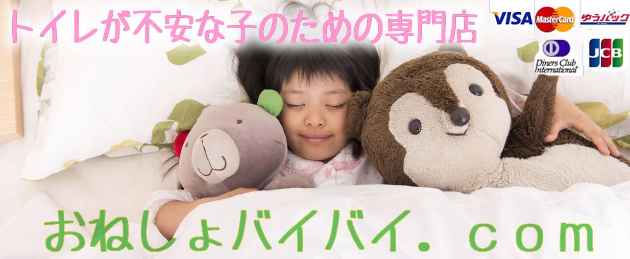 おねしょバイバイ.com