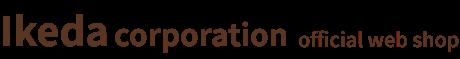 イケダコーポレーション - 公式オンラインショップ