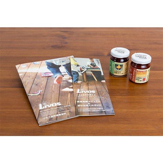 リボス自然健康塗料・サンプルセット